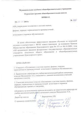 Приказ о назначении ответственных лиц, приказ об утверждении Правил.