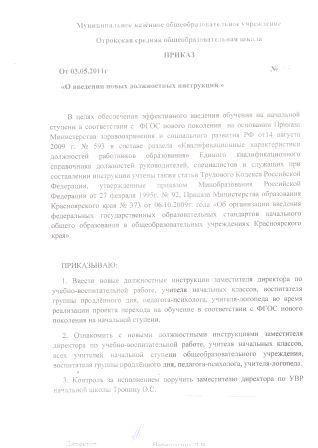 Должностная Инструкция Сторожа Доу В Соответствии С Фгос 2014